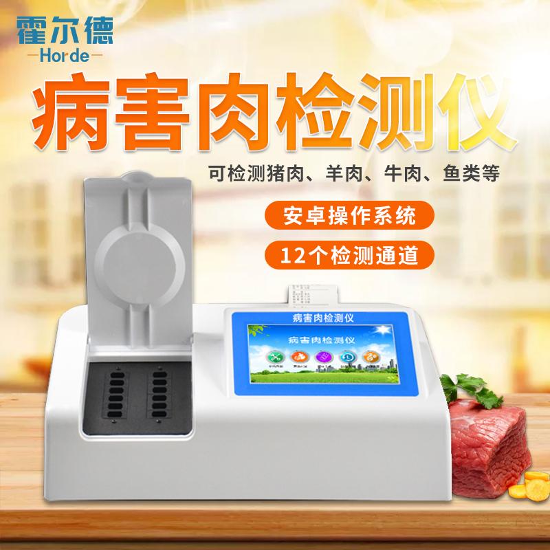 畜肉或水產品變質檢測設備的功能介紹