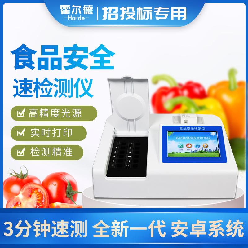 多功能多参数食品安全分析仪的功能介绍