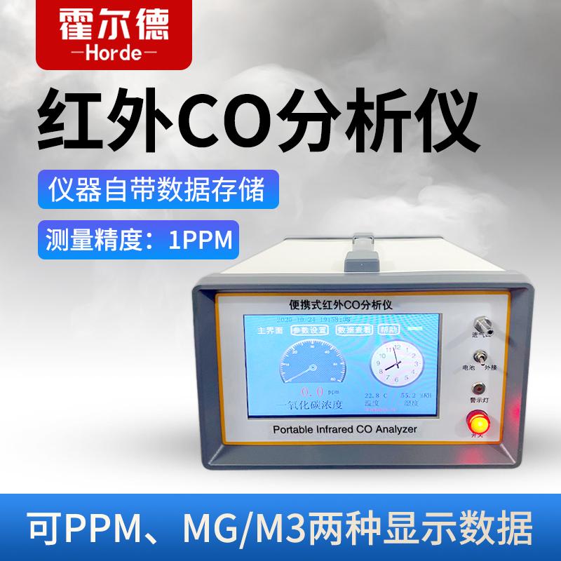 便携式CO气体分析仪仪器的特点介绍