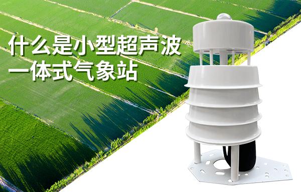 什么是小型超聲波一體式氣象站,它有哪些優勢