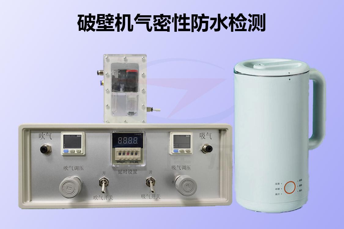 破壁机如何进行气密性防水检测