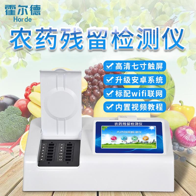 全新一代安卓智能系统农药残留检测仪的特点