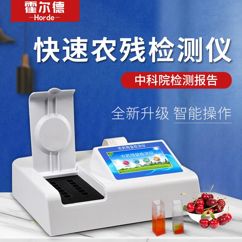 全新一代安卓智能系统农药残留检测仪的功能介绍