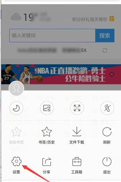 对于手机QQ浏览器的安全提示我们该如何去禁止