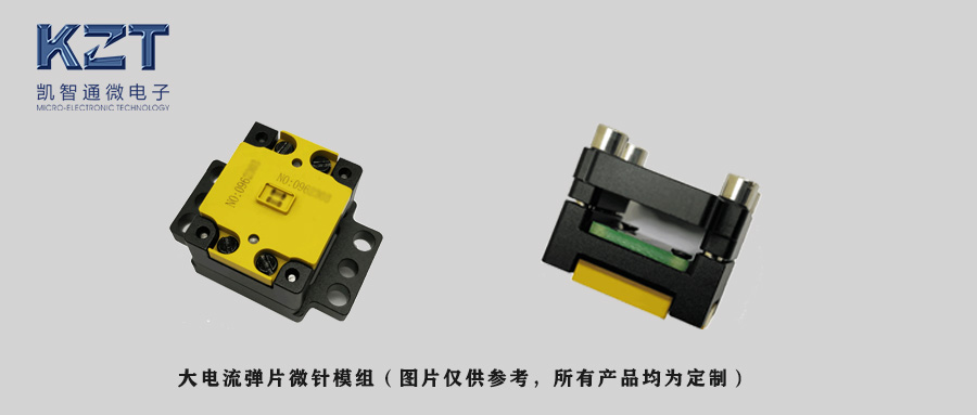 彈片微針模組有利于提高平板電腦觸摸屏的測試效率