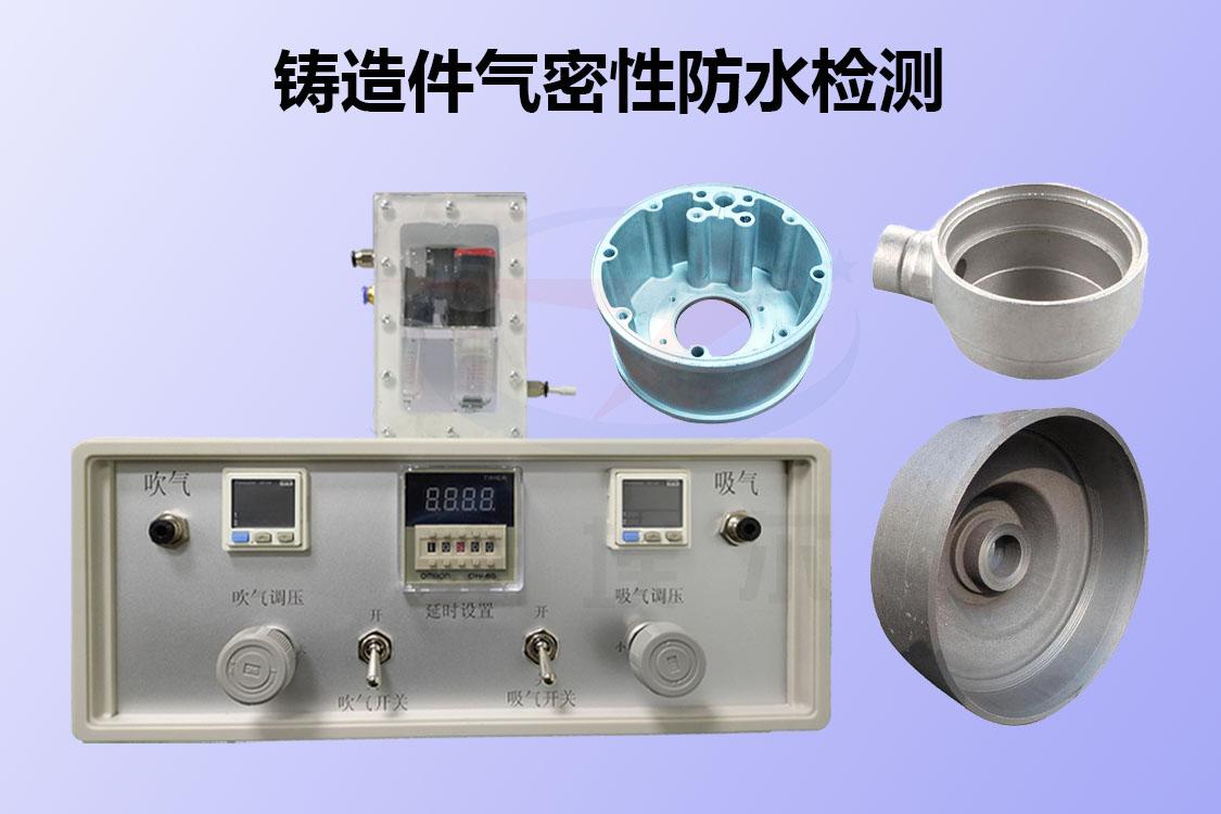 铸造件如何进行气密性防水检测