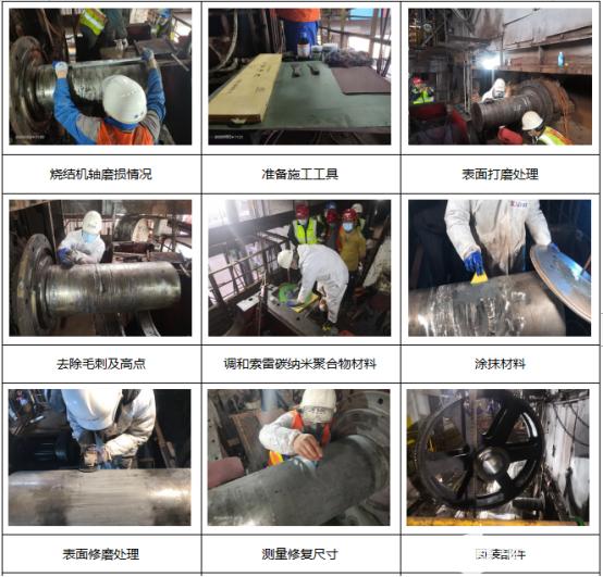 修复钢铁企业烧结机轴承位磨损的优势是什么