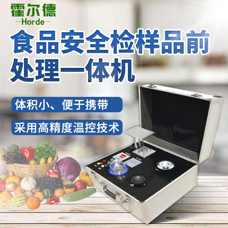 食品安全检测样品前处理一体机的特点是什么