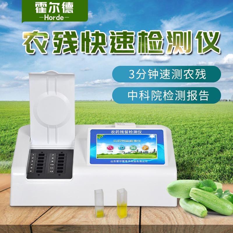 关于农药残留快速分析仪的产品介绍