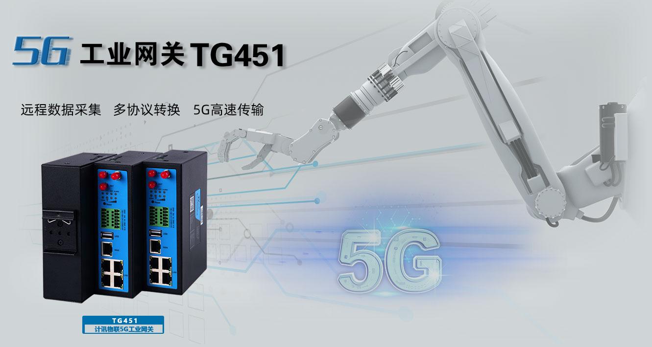 工业级5G/4G物联网网关的优势都有哪些
