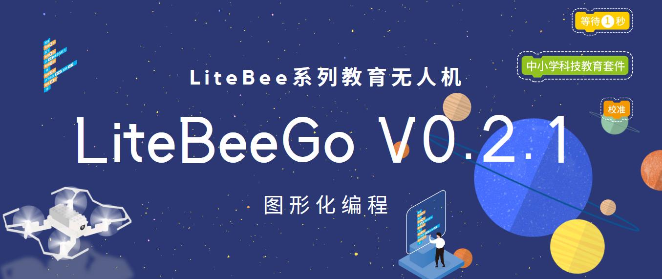 LiteBeeGo V0.2.1桌面端又有哪些令人期待的内容
