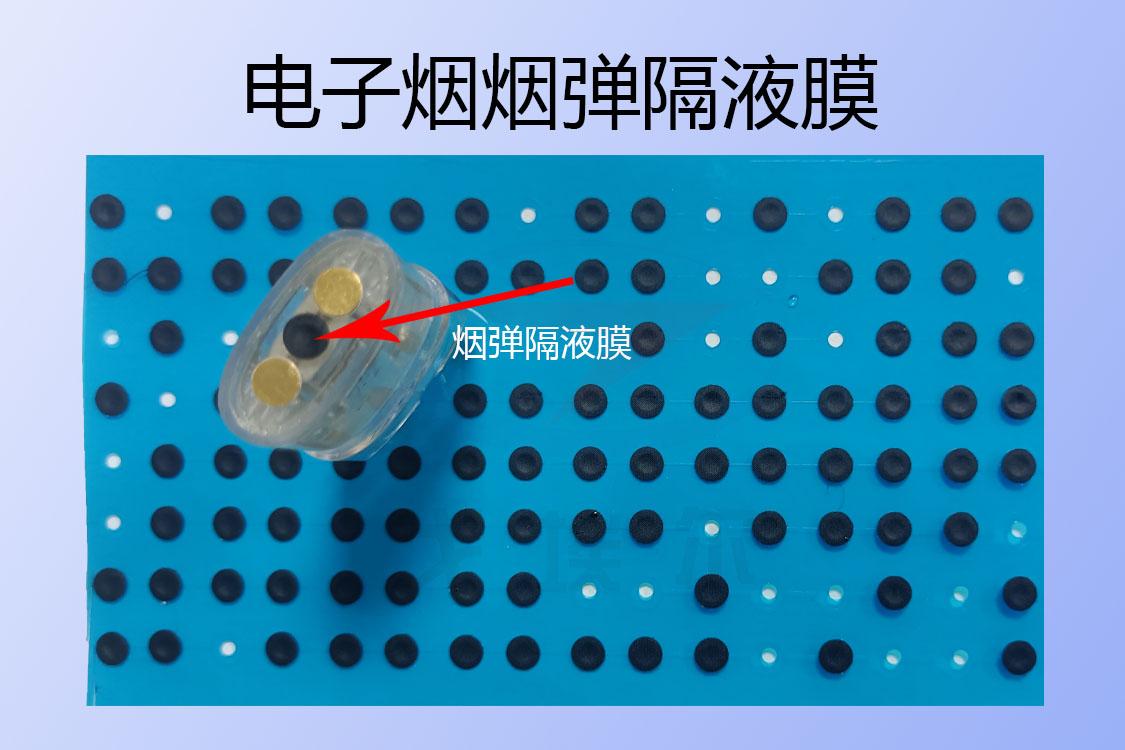 电子烟烟弹隔液膜的作用