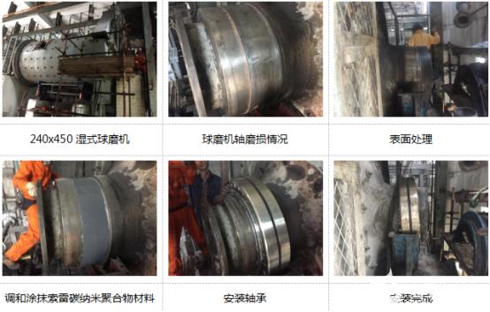 湿式格子型球磨机轴承位磨损后有效的维修方法