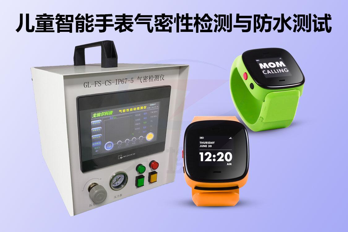 儿童智能手表如何进行气密性防水检测
