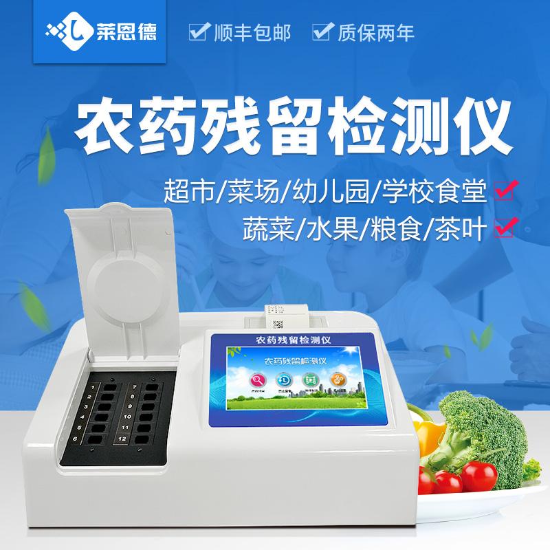 关于农药残留检测系统的详细描述