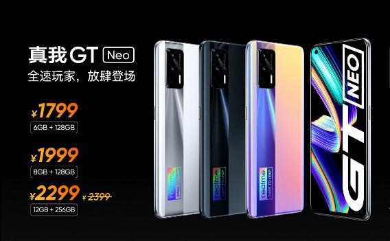 新款手机热闹 中兴S30发布  realme放大招realme真我GT