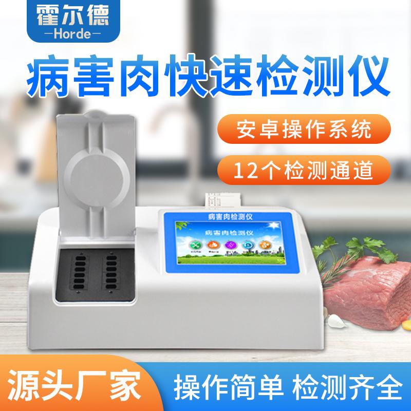 挥发性盐基氮检测仪可以检测哪些项目