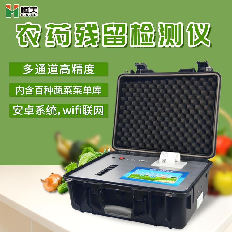 便攜式蔬菜農殘快速檢測儀的特點及應用的說明