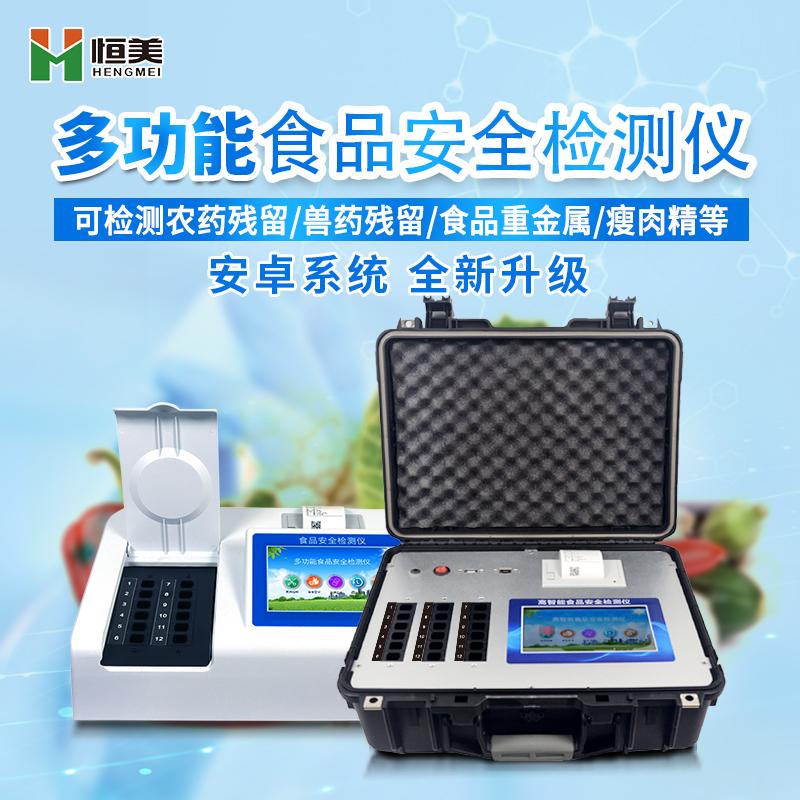 便携式食品安全综合检测仪的优势特点是什么