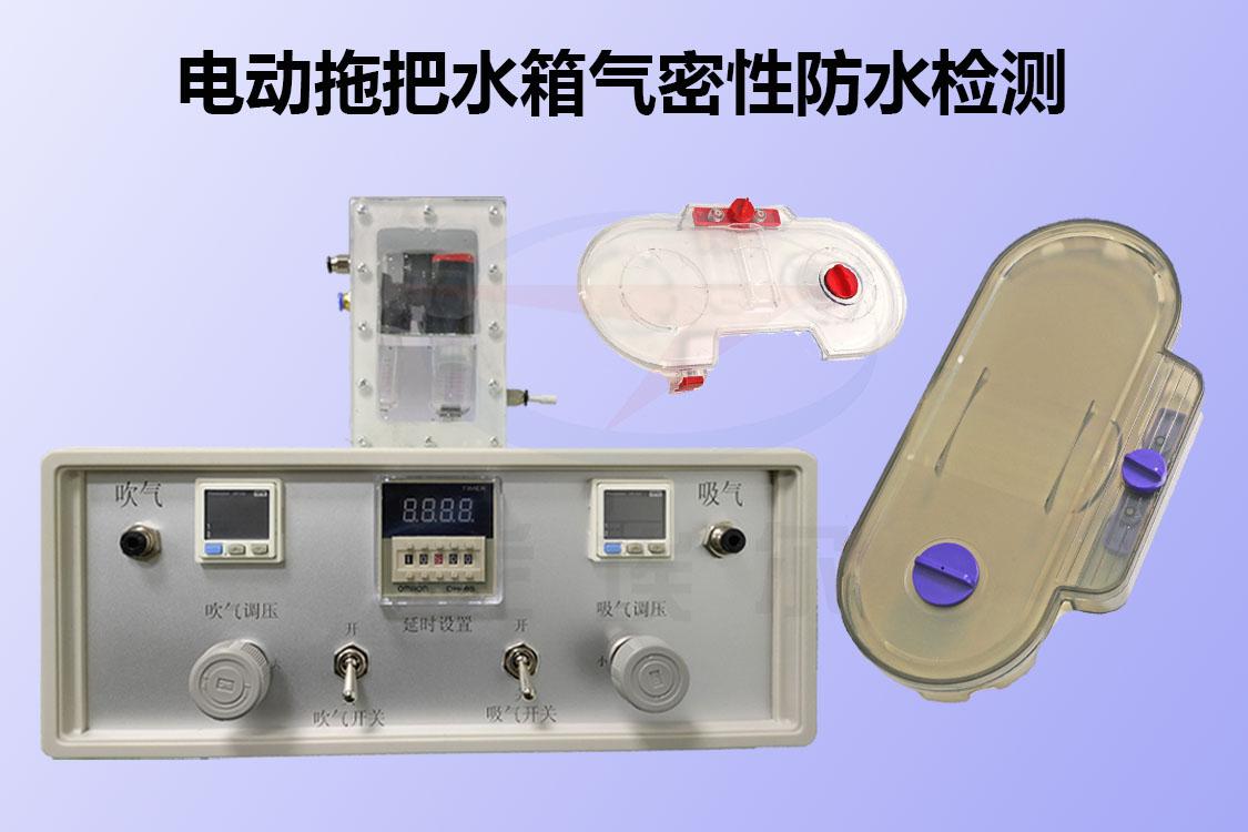 电动拖把水箱如何进行气密性防水检测