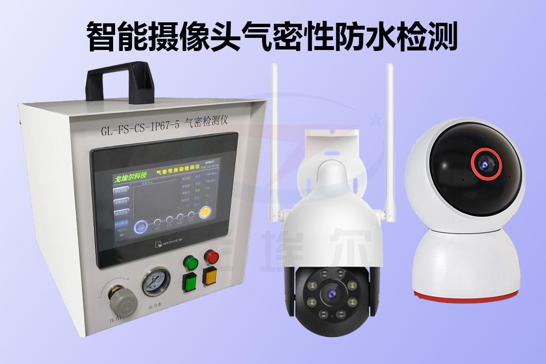 摄像头如何进行气密性防水检测