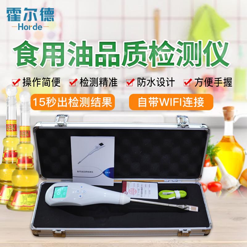 食用油品质检测仪的主要特点与优点是什么