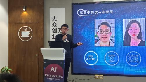 虹软视觉主办的AI Maker开发者创造营已在成都成功举行
