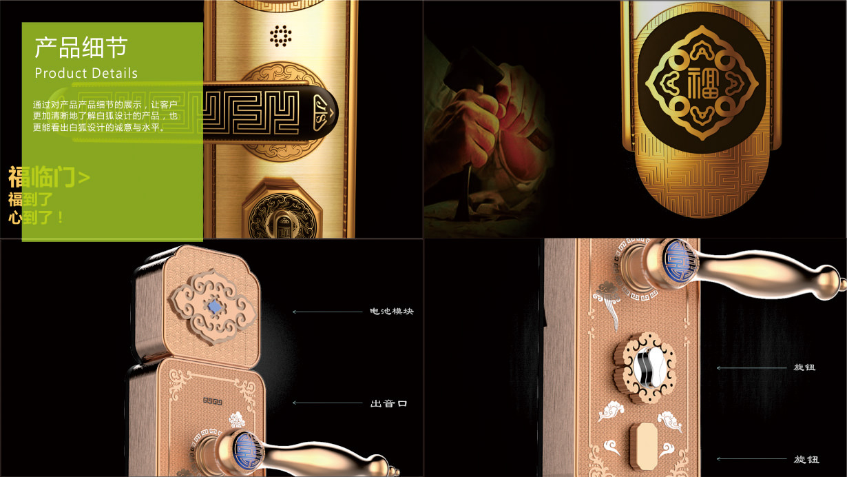 中国风智能门锁拥有防盗报警功能,保证家庭的安全