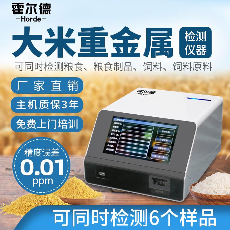 关于饲料重金属快速检测仪的产品介绍