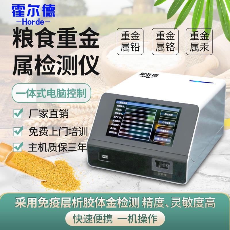 關于稻谷重金屬檢測儀器的詳細介紹
