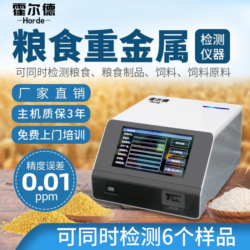 稻谷重金属镉检测仪器的工作原理是什么