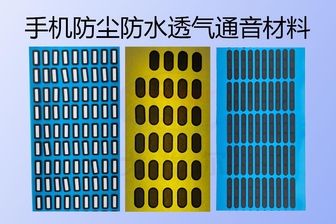 关于5G智能手机防尘防水透气通音材料