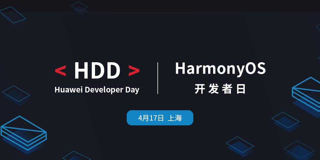 大事件!HDD | HarmonyOS開發者日 上海站