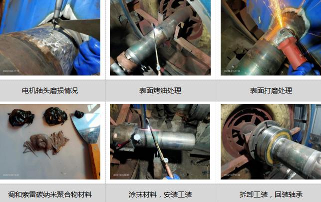 电机轴头磨损的修复方法