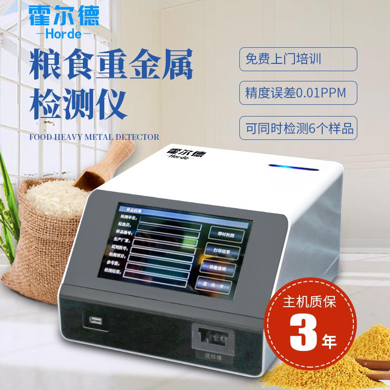 荧光定量食品重金属检测仪可以检测哪些项目