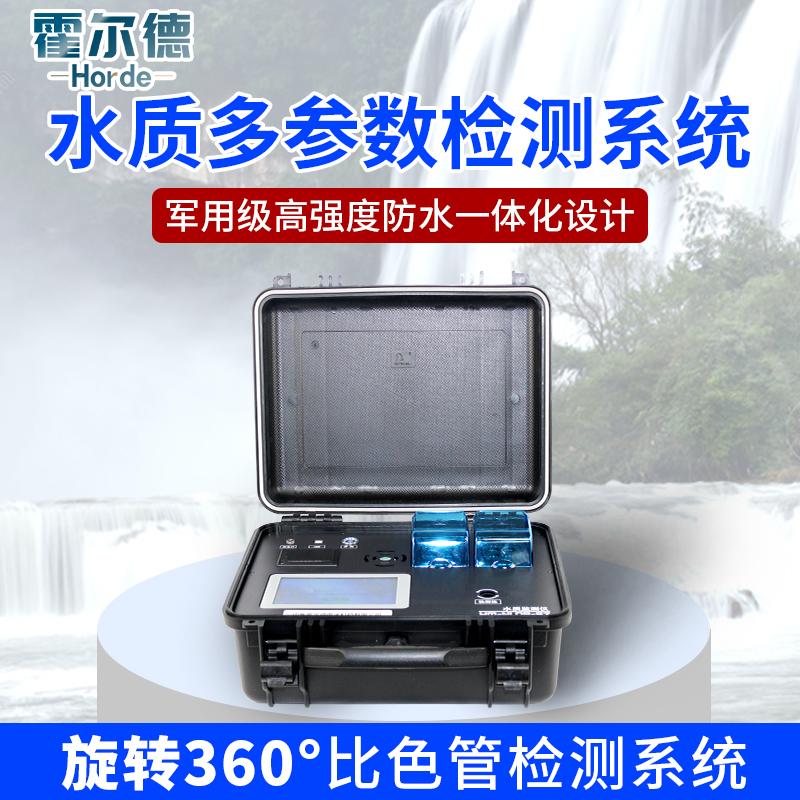 便携式64参数水质分析仪的产品特点是什么