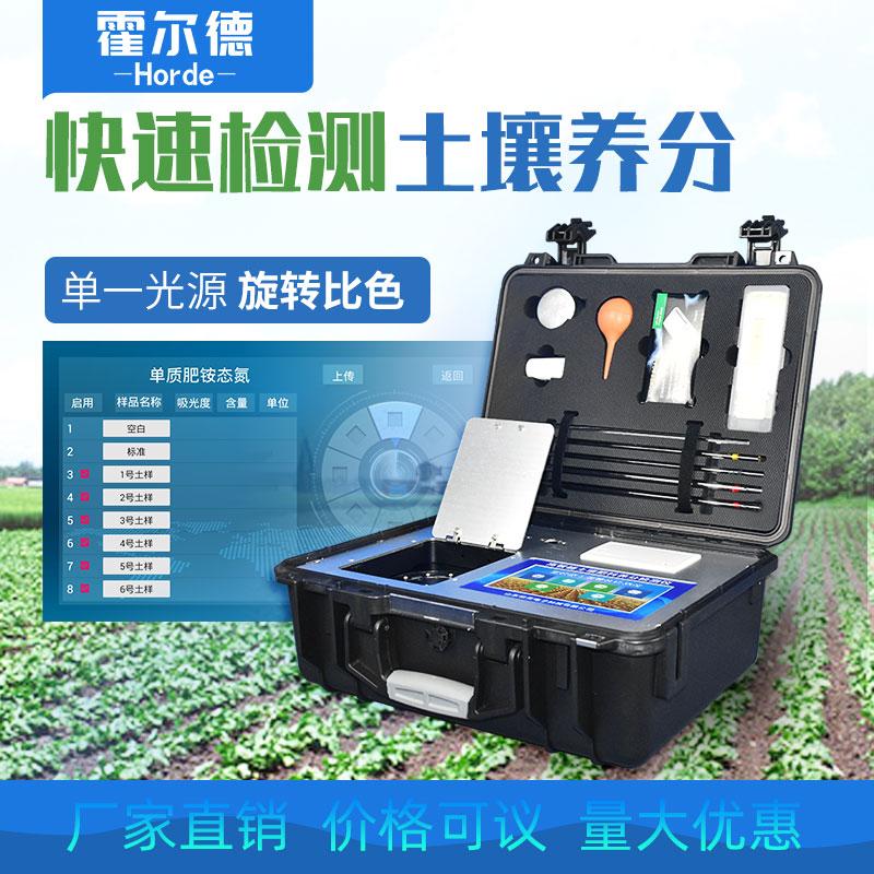 高智能农业土壤肥料养分分析系统的功能特点介绍