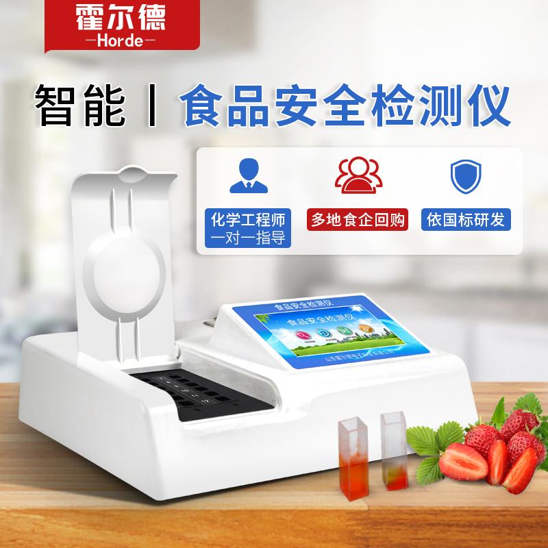 关于三合一食品安全检测仪的功能特点介绍