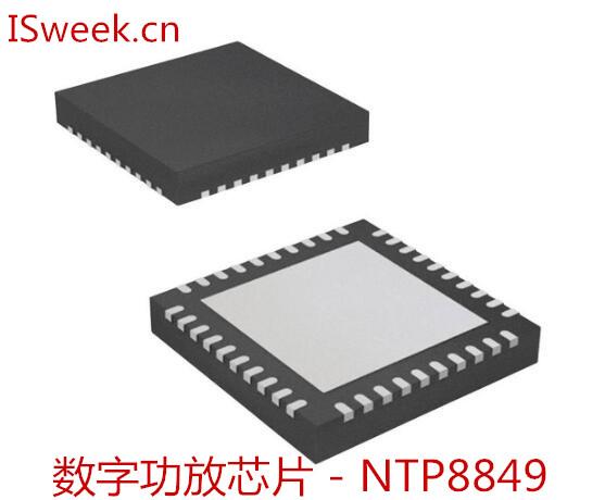 韩国NF推出NTP8849系列芯片,可完美替代TAS5805