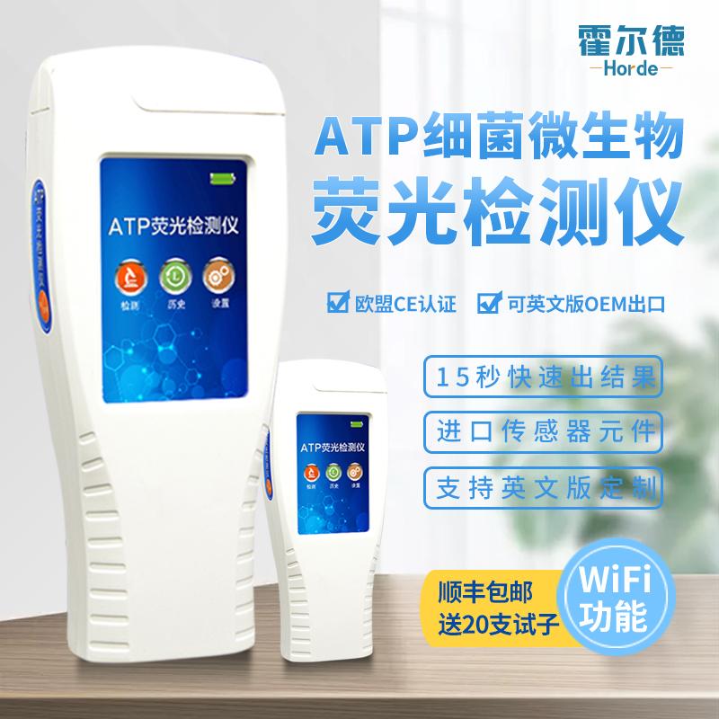 atp荧光检测仪的产品特点是怎样的
