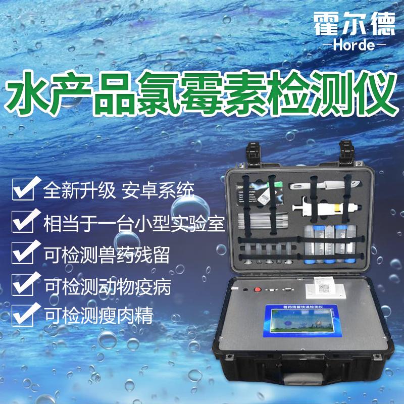 关于水产品药物残留快速检测仪的详细说明