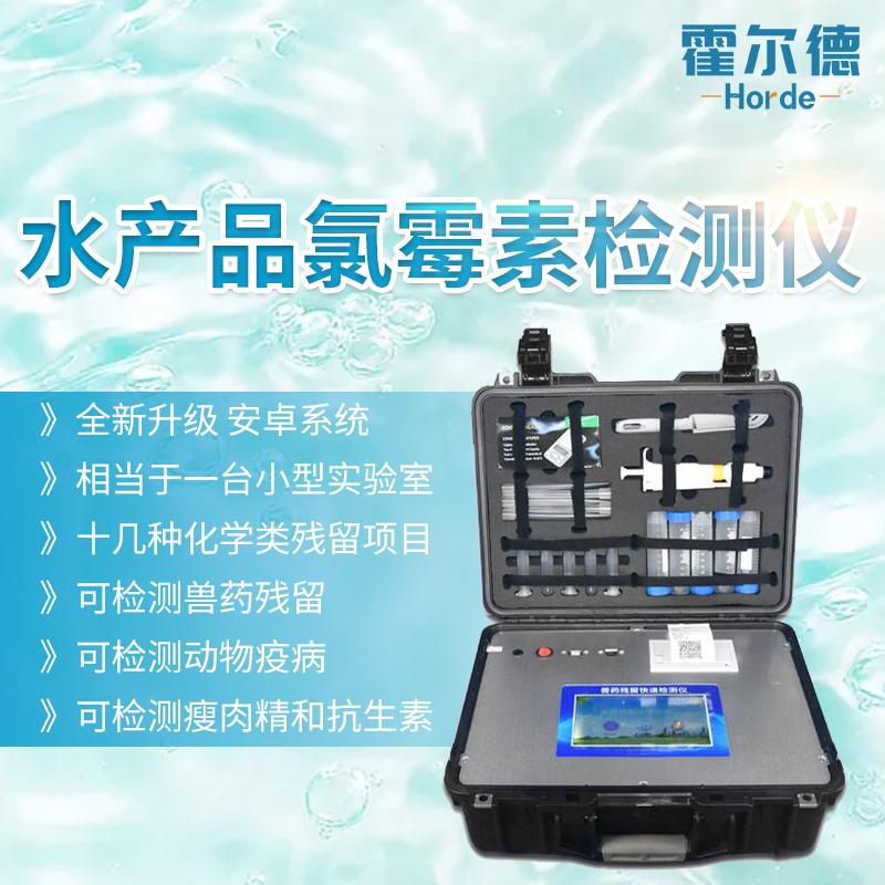 水产品抗生素残留检测仪的产品性能介绍