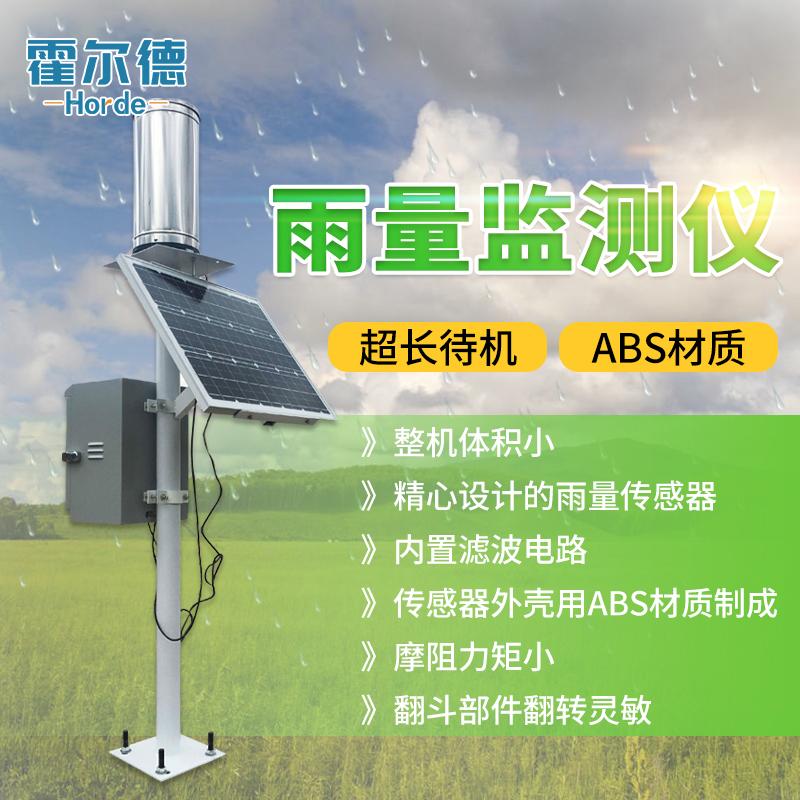 雨量实时在线监测仪的功能