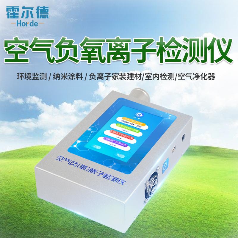便携式环境负氧离子检测仪的应用领域有哪些