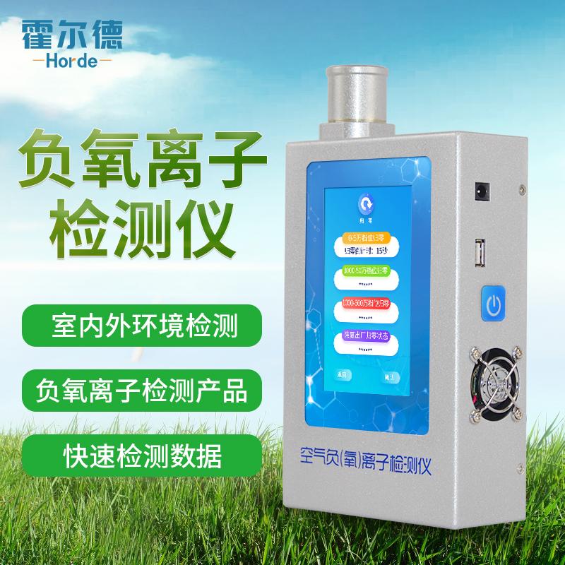 手持式空气负氧离子分析仪器的原理是什么