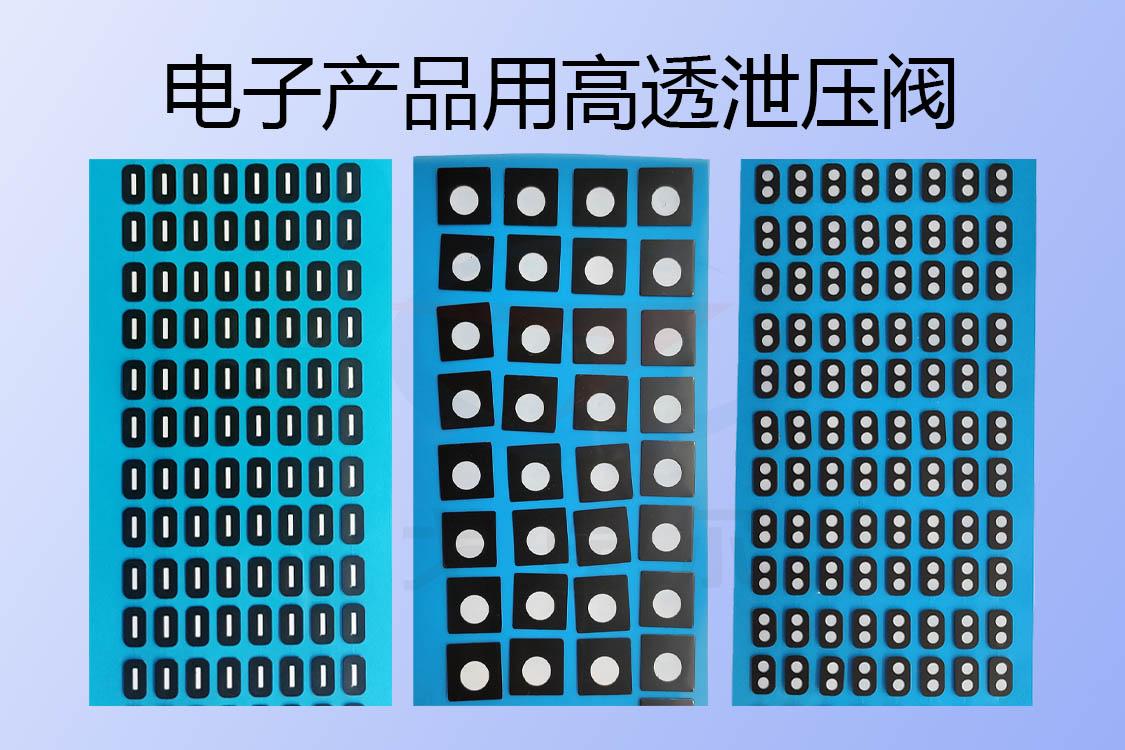 高透泄压阀是如何实现电子产品内外的压差平衡