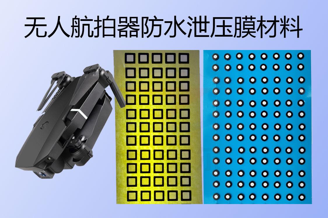 无人机航拍器如何实现防尘防水
