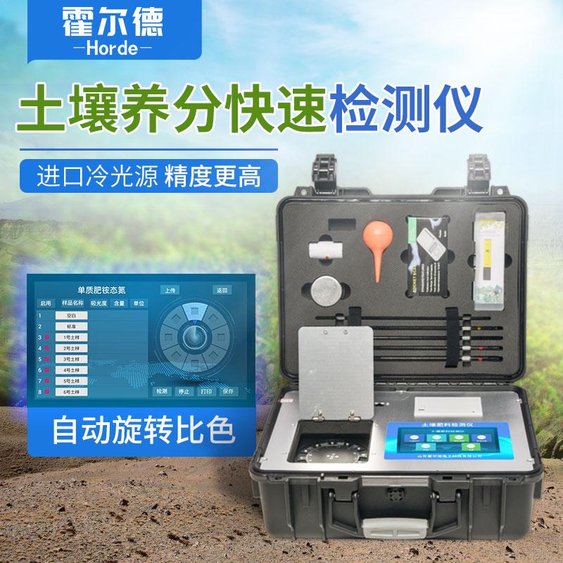高智能土壤多参数测试系统都有哪些应用领域