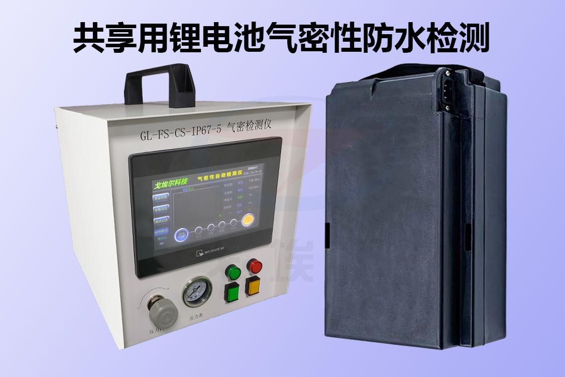 鋰電池如何進行氣密性防水檢測