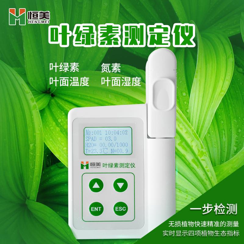 叶绿素荧光仪是什么,它的使用方法是怎样的